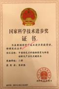 海南大学宋希强教授兰花研究荣获2019年度国家科学技术进步奖二等