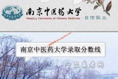 南京中医药大学2019年录取分数(附2017-2018年分数线)