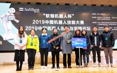 """""""软银机器人杯""""2019中国机器人技能大赛:集美大学学子获1项季"""