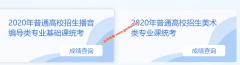 陕西2020年艺术类专业课统考成绩查询入口