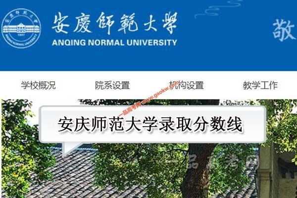 安庆师范大学录取分数线