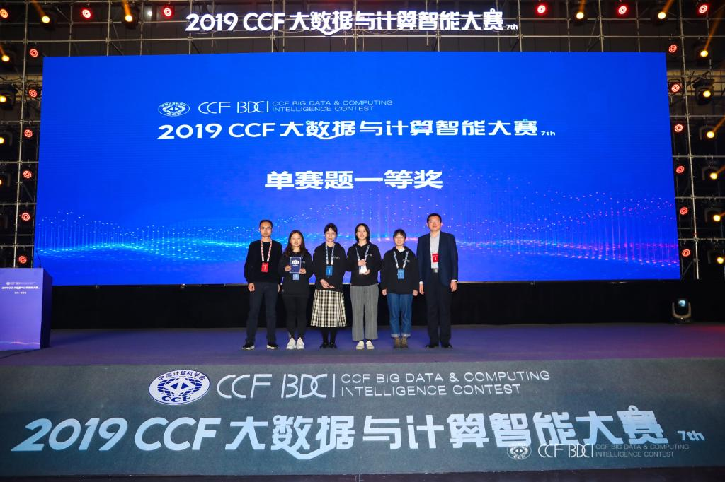中南大学学子获2019CCF大数据与计算智能大赛一等奖