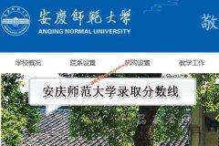 安庆师范大学2019年录取分数线(附2017-2018年分数线)