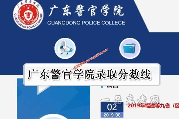 广东警官学院录取分数线