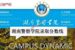 湖南警察学院2019录取分数线(附2017-2018