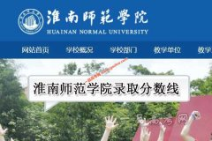 淮南师范学院2019年录取分数线(附2017-2018年分数线)