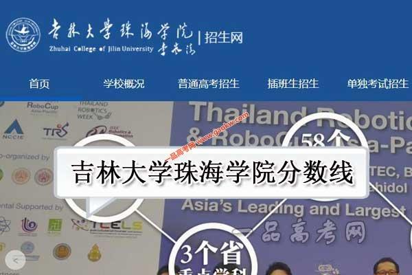 吉林大学珠海学院录取分数线
