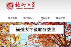 福州大学2019年录取分数线(附2017-2018年分数线)