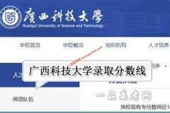 广西科技大学2020年录取分数线(附2017-2019年分数线)