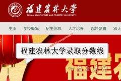 福建农林大学2019年录取分数线(附2017-2018年分数线)