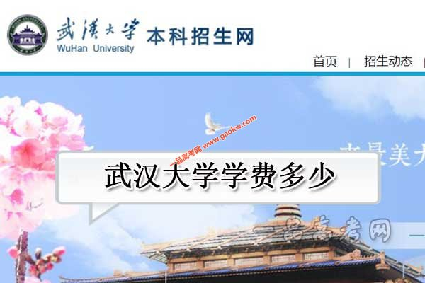 武汉大学学费多少