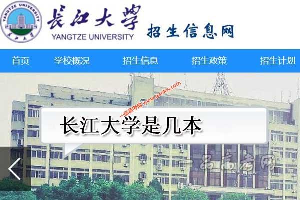 长江大学是几本