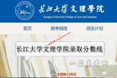 长江大学文理学院2019年录取分数线(附2017-2018年分数线)