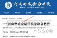 河南财政金融学院2019年录取分数线(附2017-2018年分数线)