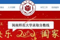 闽南师范大学2020年录取分数线(附2017-2019年分数线)