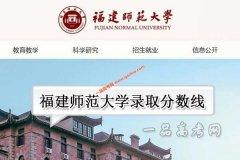 福建师范大学2019年录取分数线(附2017-2018年分数线)