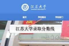 江苏大学2019年录取分数线(附2017-2018年分数线)