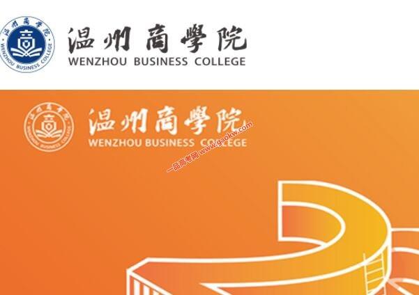 温州商学院是几本
