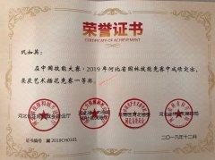 河北环境工程学院生态学系教师巩如英在河北省园林技能大赛中喜获一等奖