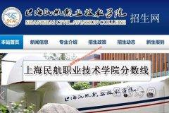 上海民航职业技术学院2020年录取分数线(附