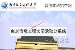 南京信息工程大学2019年录取分数线(附2017-2018年分数线)