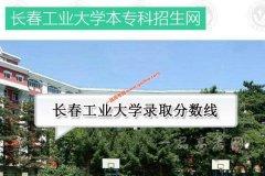 长春工业大学2019年录取分数线(附2017-201