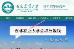 吉林农业大学2019年录取分数线(附2017-201