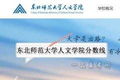 东北师范大学人文学院2019年录取分数线(附2017-2018年分数线)