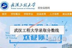 武汉工程大学2019年录取分数线(附2017-2018年分数线)