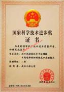 武汉工程大学荣获国家科技进步二等奖