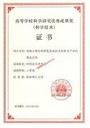 桂林理工大学陈平教授团队喜获教育部科学技术进步奖二等奖