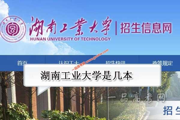 湖南工业大学是几本