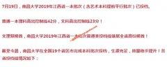 南昌大学2019年各省一本投档分数线公布