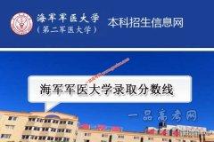 海军军医大学(第二军医大学)2019录取分数线(附2017-2018年分
