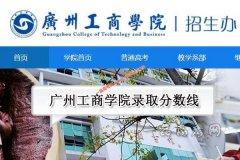 广州工商学院2020年录取分数线(附2017-2019年分数线)
