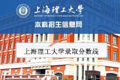 上海理工大学2021年录取分数线(附2017-2021年分数线)