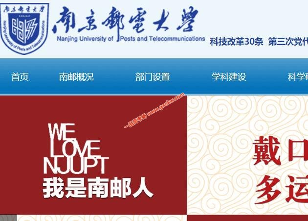 南京邮电大学是几本