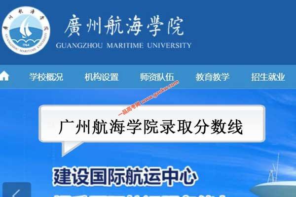 广州航海学院录取分数线