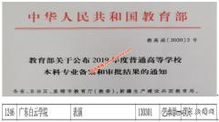 广东白云学院2019年度表演专业获教育部审批