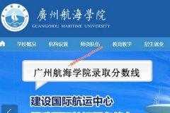 广州航海学院2020年录取分数线(附2017-201
