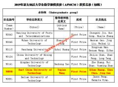 东华理工大学喜获2019年第九届APMCM亚太地区大学生数学建模竞赛