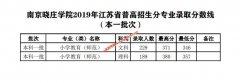 南京晓庄学院2019年江苏省一本,二本分专业录取分数线