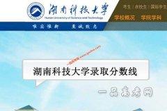 湖南科技大学2020录取分数线(2017-2019年分数线)