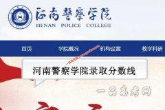 河南警察学院2019年录取分数线(附2017-2018年分数线)