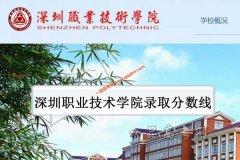 深圳职业技术学院2019年录取分数线(附2017-2018年分数线)