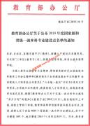 """上海应用技术大学""""材料科学与工程""""专业获批国家级一流专业"""