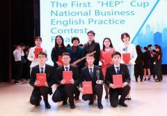 上海对外经贸大学学生在第一届全国商务英语实践大赛全国总决赛中荣获二等奖