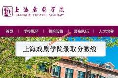 上海戏剧学院2020年录取分数线(附2017-2019年分数线)