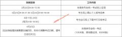 上海2020年体育类专业统考工作调整