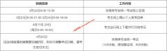 上海2020年体育类专业统考招生问答